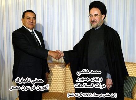 [عکس: khatami-mubarak.jpg]